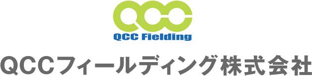 QCCフィールディング株式会社